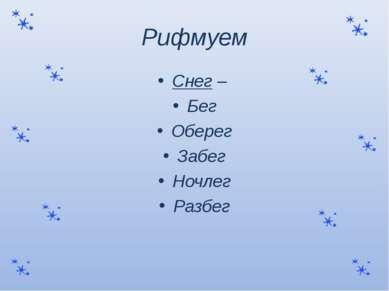 Рифмуем Снег – Бег Оберег Забег Ночлег Разбег