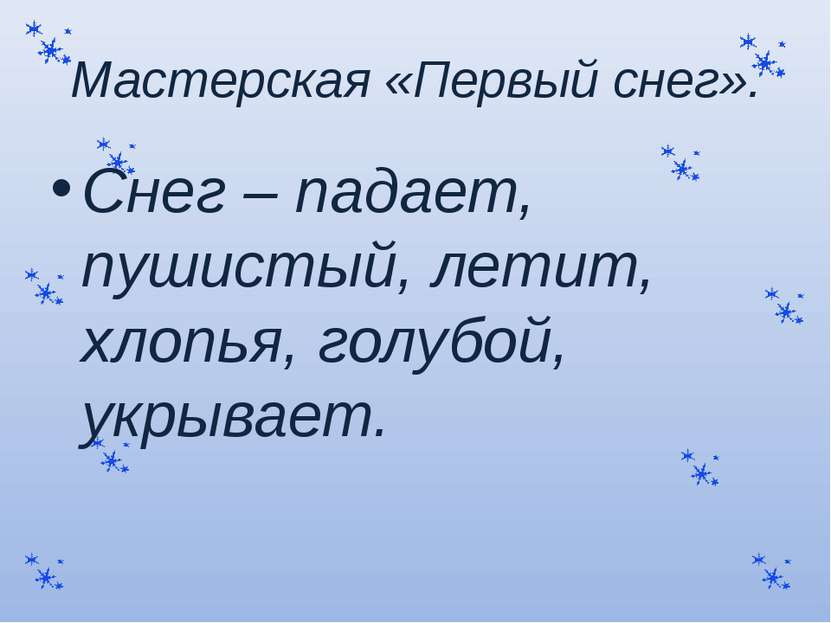 Мастерская «Первый снег». Снег – падает, пушистый, летит, хлопья, голубой, ук...
