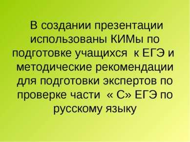 В создании презентации использованы КИМы по подготовке учащихся к ЕГЭ и метод...