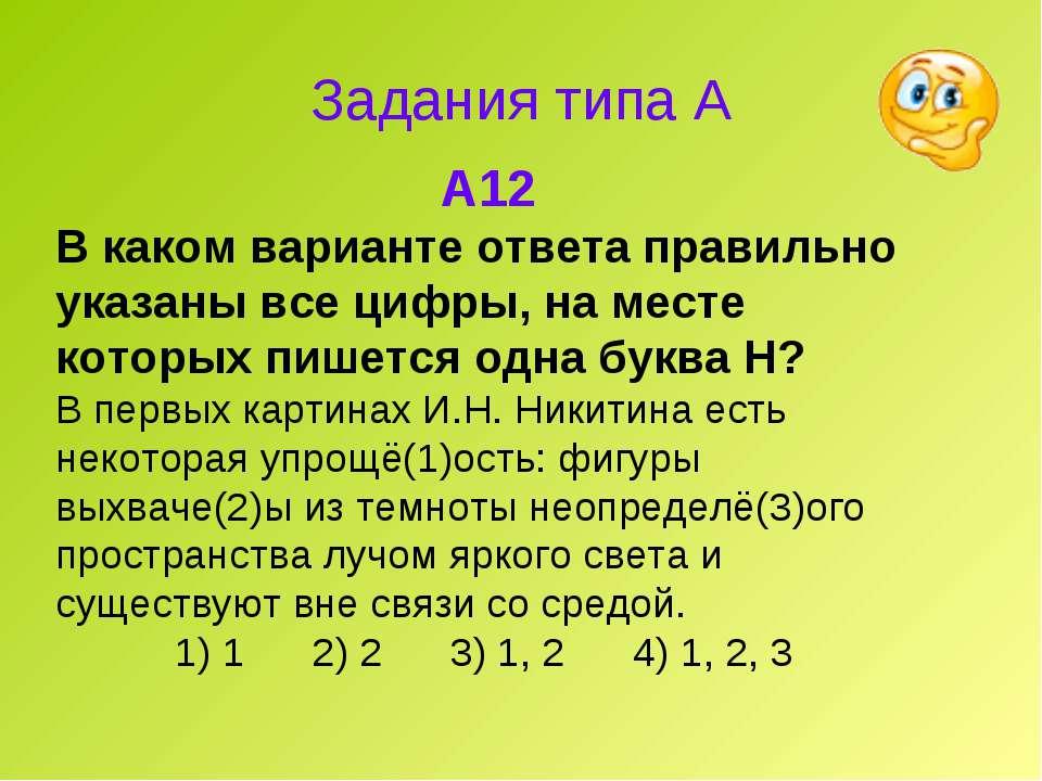 Задания типа А A12 В каком варианте ответа правильно указаны все цифры, на ме...