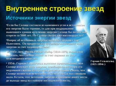 Внутреннее строение звезд Источники энергии звезд Если бы Солнце состояло из ...