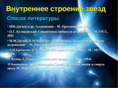 ММ.Дагаев и др. Астрономия – М.:Просвещение, 1983 П.Г. Куликовский. Справочни...