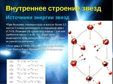 Внутреннее строение звезд Источники энергии звезд При больших температурах и ...