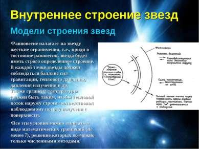 Внутреннее строение звезд Модели строения звезд Равновесие налагает на звезду...