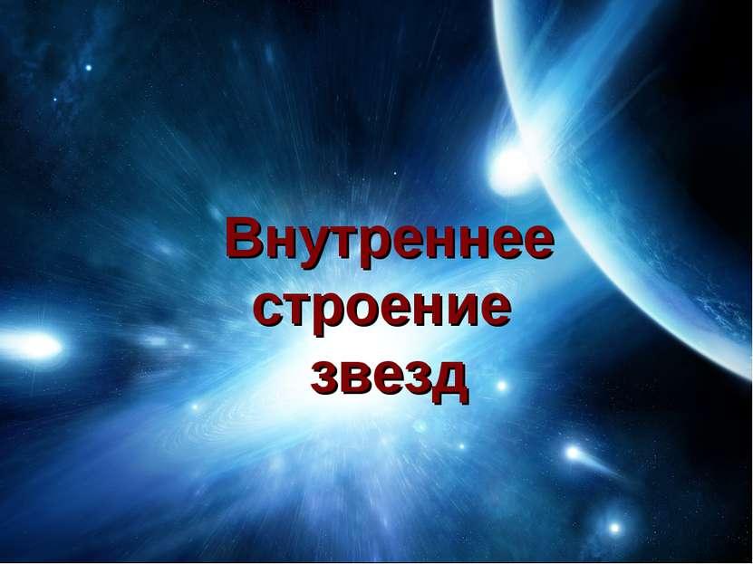 Внутреннее строение звезд