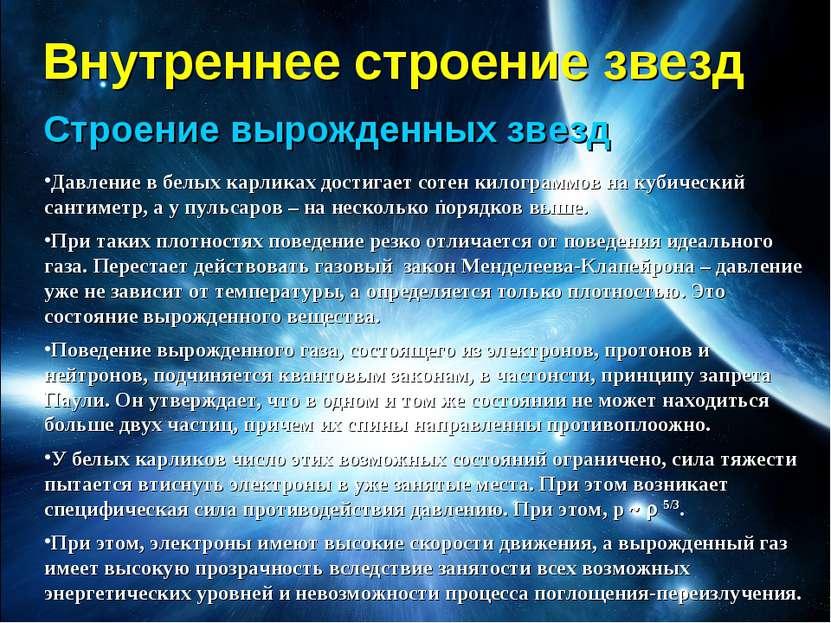 Внутреннее строение звезд Строение вырожденных звезд Давление в белых карлика...