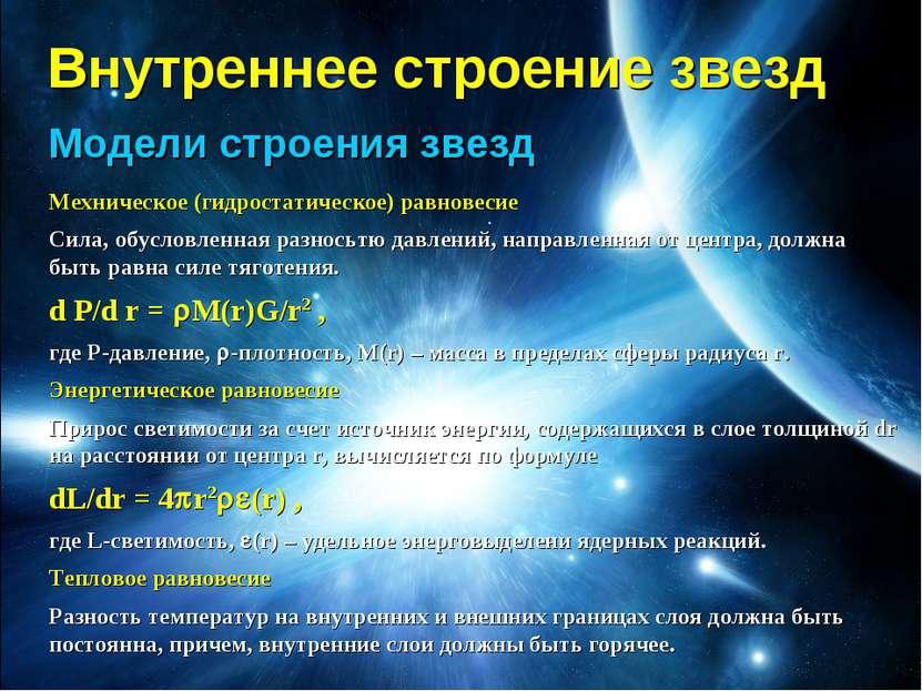 Внутреннее строение звезд Модели строения звезд Мехническое (гидростатическое...