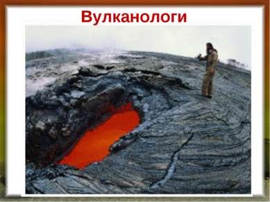 Вулканологи