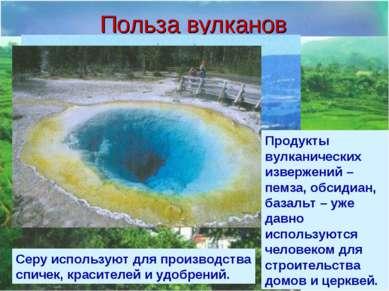 Польза вулканов Вулканический пепел обогащает почву. Особенно полезны пеплы В...