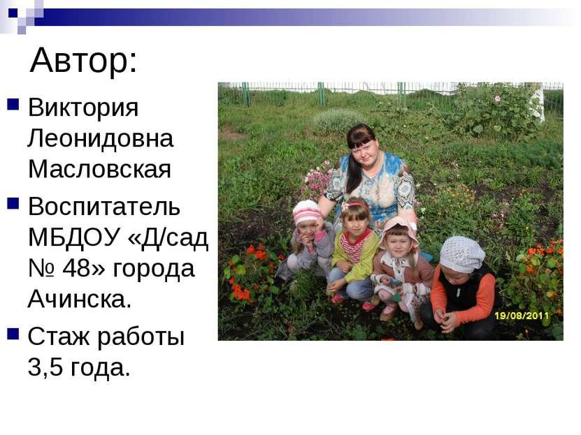 Автор: Виктория Леонидовна Масловская Воспитатель МБДОУ «Д/сад № 48» города А...