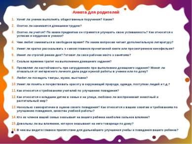 Анкета для родителей Хочет ли ученик выполнять общественные поручения? Какие?...