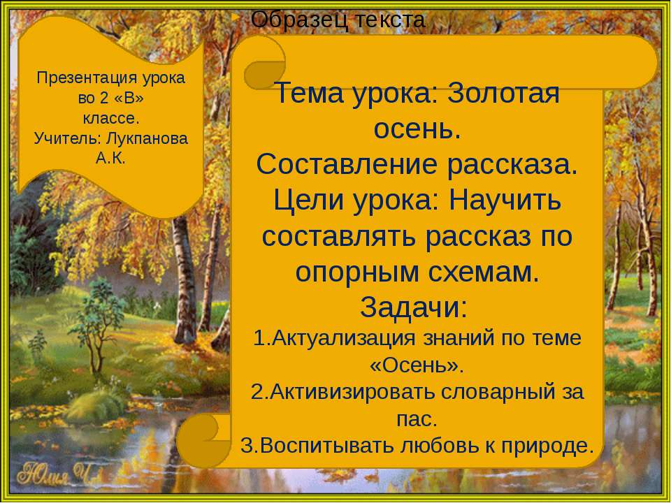 Презентация урока во 2 «В» классе. Учитель: Лукпанова А.К. Тема урока: Золота...