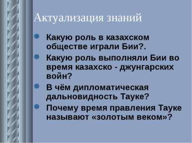 Актуализация знаний Какую роль в казахском обществе играли Бии?. Какую роль в...