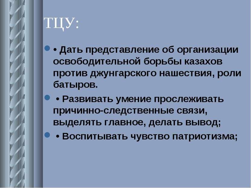 ТЦУ: • Дать представление об организации освободительной борьбы казахов проти...