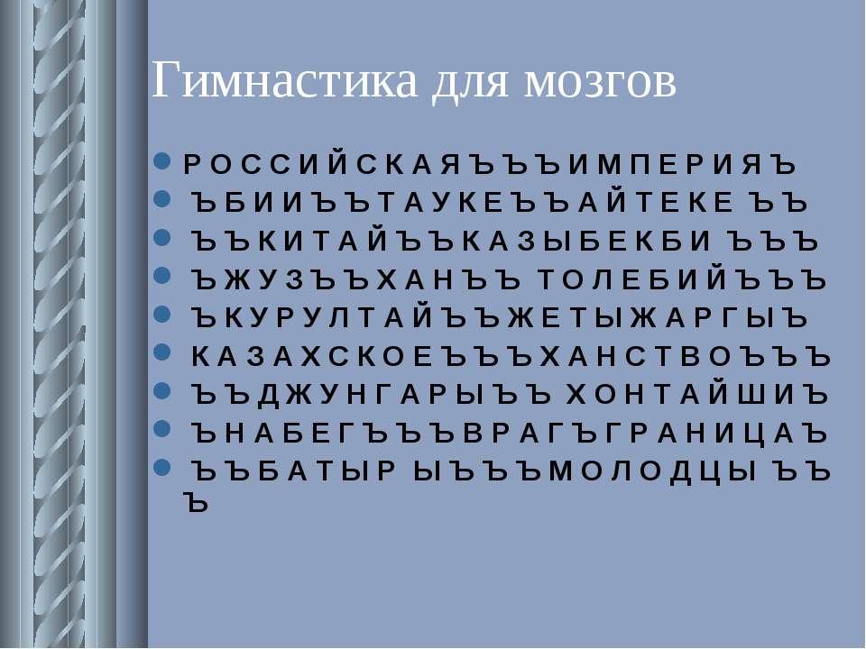 Гимнастика для мозгов Р О С С И Й С К А Я Ъ Ъ Ъ И М П Е Р И Я Ъ Ъ Б И И Ъ Ъ Т...