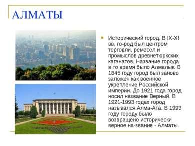АЛМАТЫ Исторический город. В IХ-ХI вв. го род был центром торговли, ремесел и...