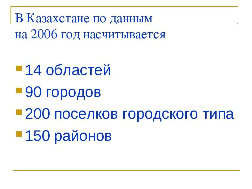 В Казахстане по данным на 2006 год насчитывается 14 областей 90 городов 200 п...