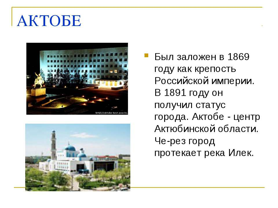 АКТОБЕ Был заложен в 1869 году как крепость Российской империи. В 1891 году о...