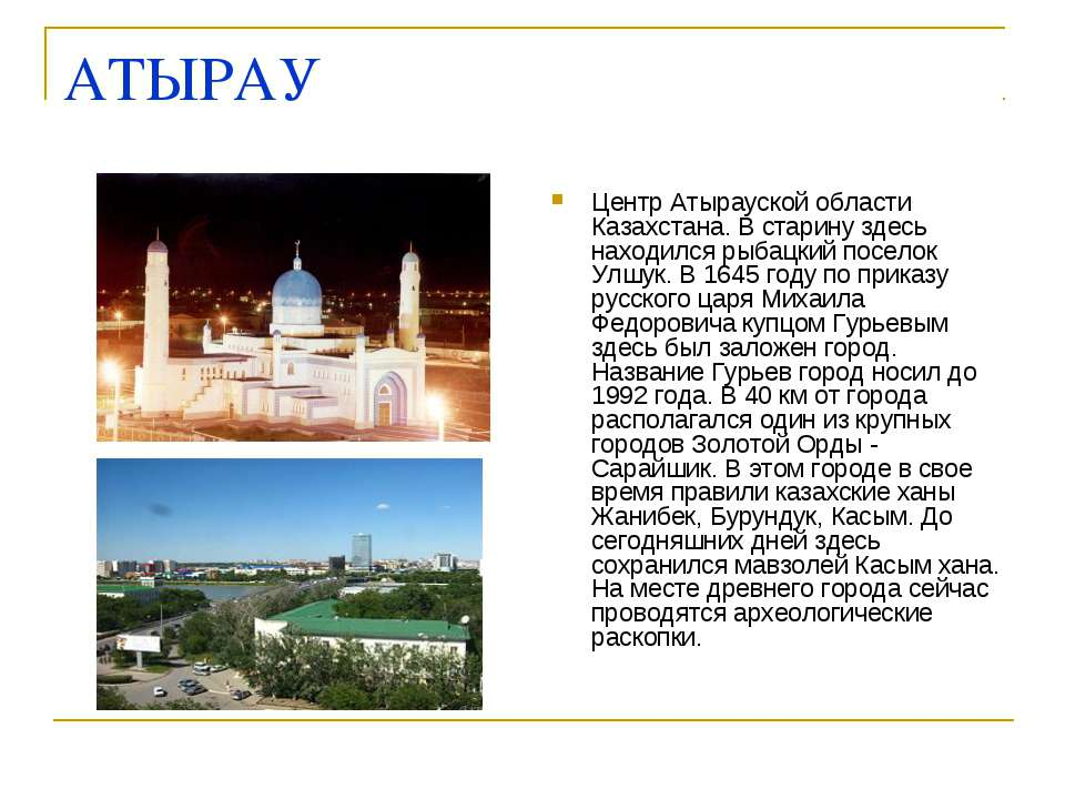 АТЫРАУ Центр Атырауской области Казахстана. В старину здесь находился рыбацки...