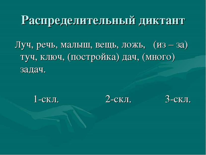 Распределительный диктант Луч, речь, малыш, вещь, ложь, (из – за) туч, ключ, ...