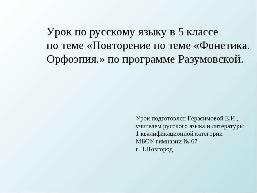 Урок по русскому языку в 5 классе по теме «Повторение по теме «Фонетика. Орфо...