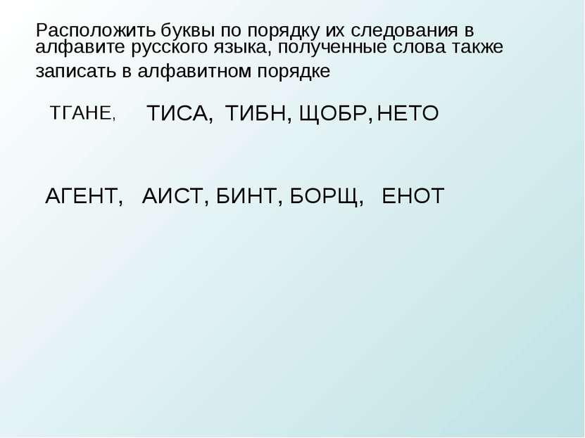 Расположить буквы по порядку их следования в алфавите русского языка, получен...