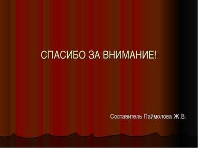 СПАСИБО ЗА ВНИМАНИЕ! Составитель Паймолова Ж.В.
