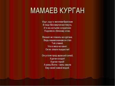 МАМАЕВ КУРГАН Идут, идут к могилам братским В лицо бессмертия взглянуть. И я ...