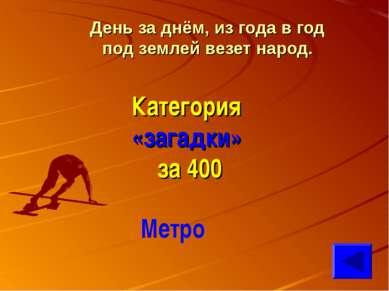 День за днём, из года в год под землей везет народ. Категория «загадки» за 40...