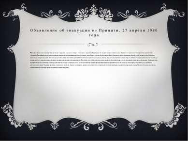 Объявление об эвакуации из Припяти, 27 апреля 1986 года Внимание, Уважаемые т...