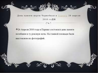 День памяти жертв Чернобыля вПариже, 26 апреля 2010 года 26 Апреля 2010 года...