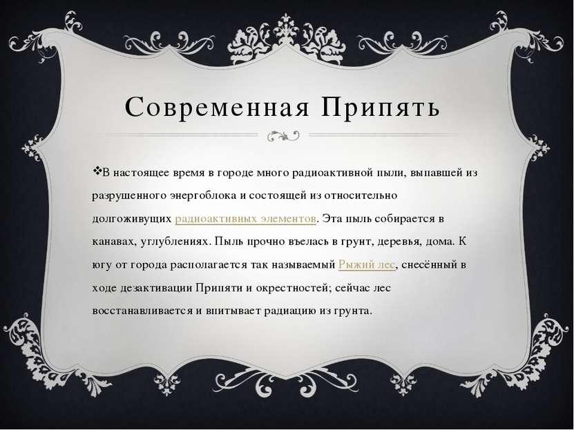 Современная Припять В настоящее время в городе много радиоактивной пыли, выпа...
