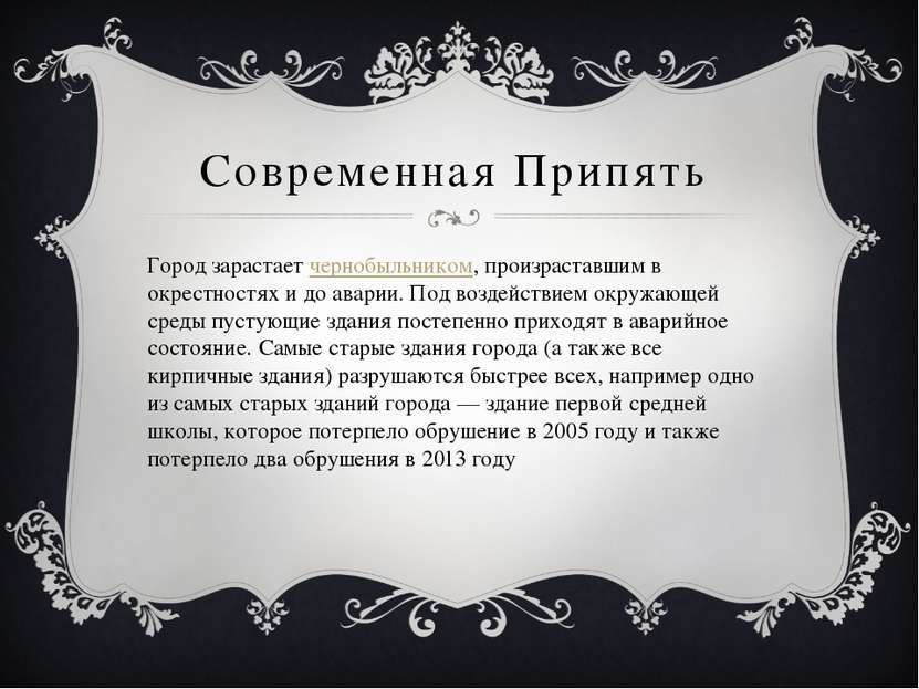 Современная Припять Город зарастаетчернобыльником, произраставшим в окрестно...