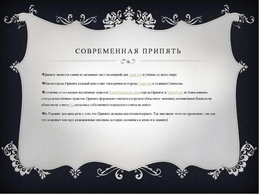 СОВРЕМЕННАЯ ПРИПЯТЬ Припять является одним из желанных мест посещений длятур...
