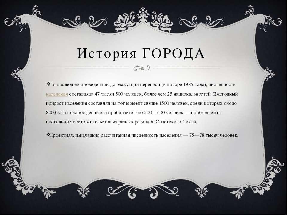 История ГОРОДА По последней проведённой до эвакуации переписи (в ноябре 1985 ...