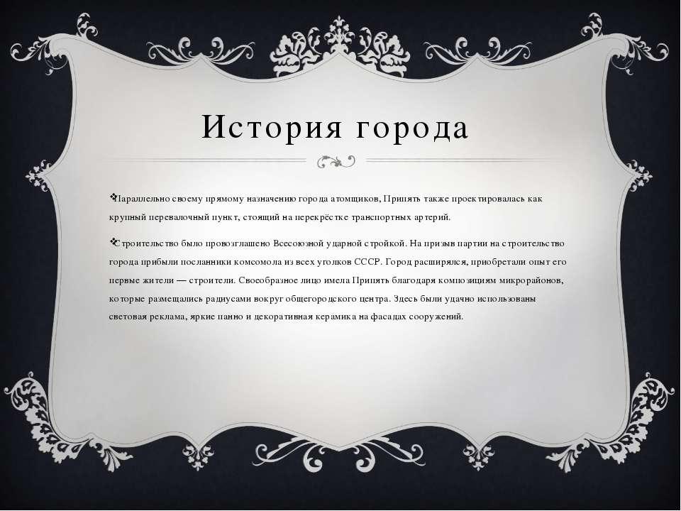 История города Параллельно своему прямому назначению города атомщиков, Припят...