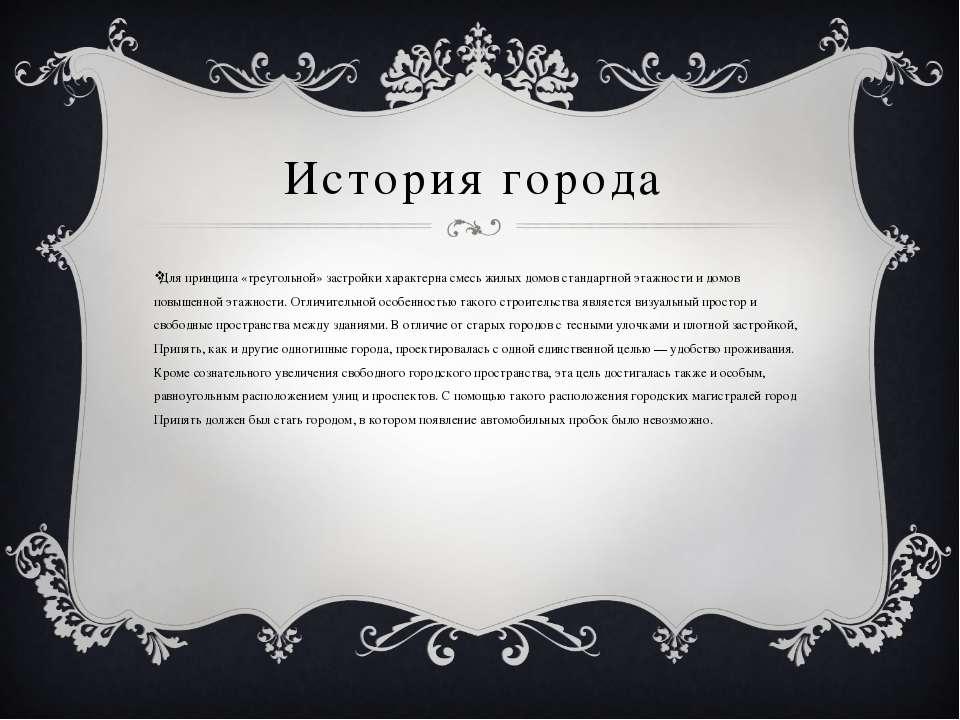 История города Для принципа «треугольной» застройки характерна смесь жилых до...