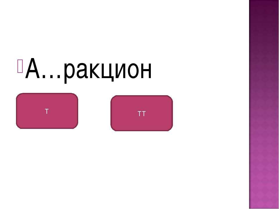 А…ракцион ТТ Т