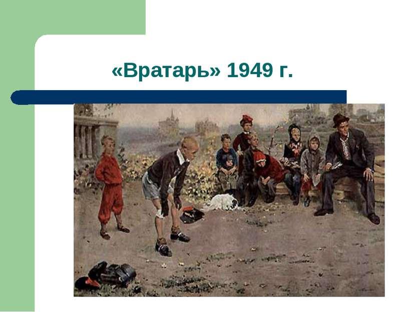 «Вратарь» 1949 г.