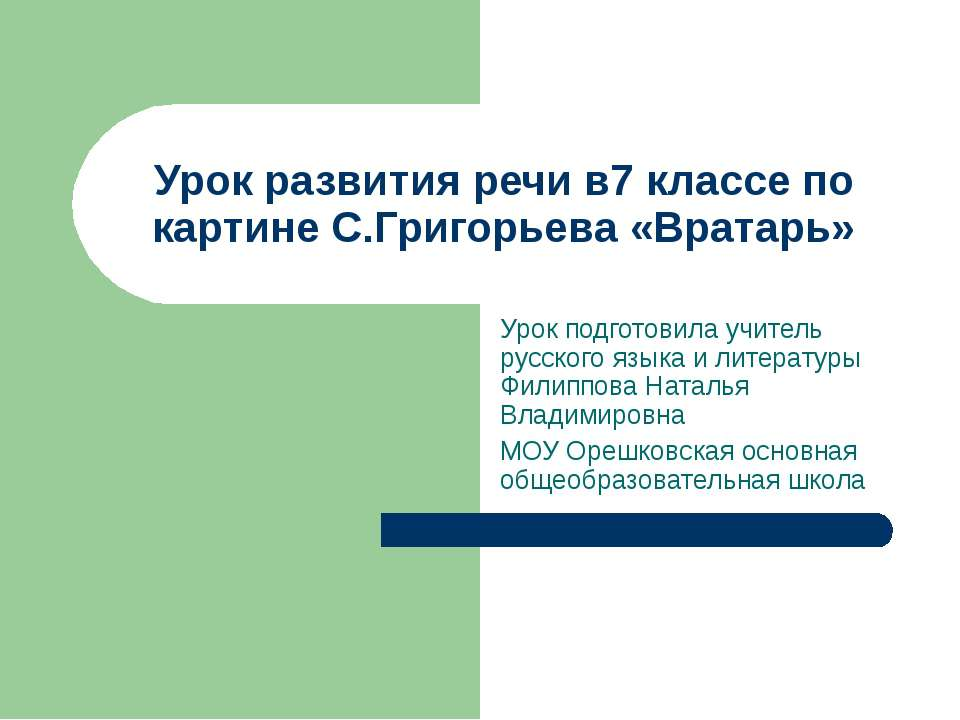 Урок развития речи в7 классе по картине С.Григорьева «Вратарь» Урок подготови...