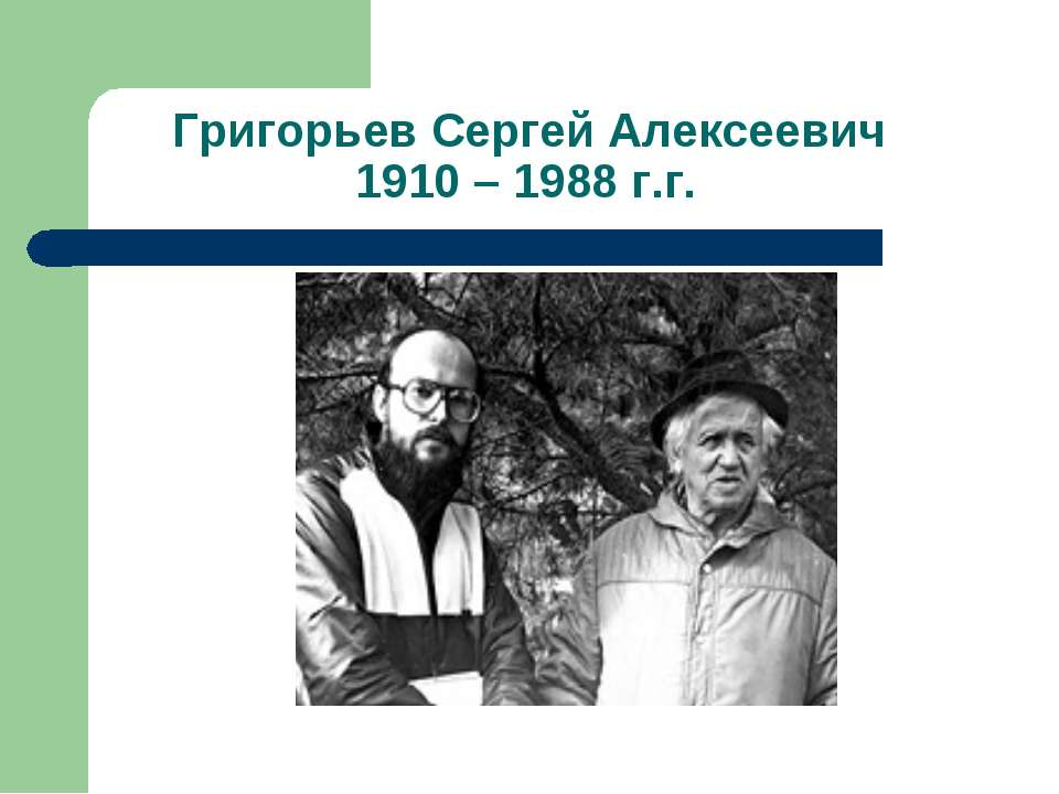 Григорьев Сергей Алексеевич 1910 – 1988 г.г.