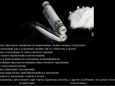 Среди личностных факторов, влияющих на наркоманию, можно назвать следующие: •...