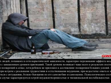 Для многих людей, попавших в сети наркотической зависимости, характерно переж...