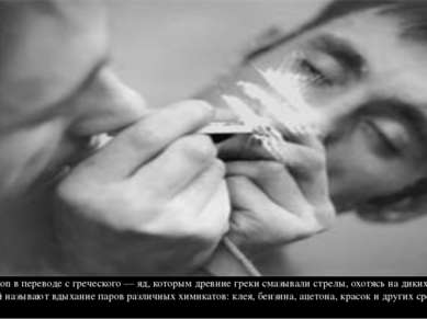 Тохікоn в переводе с греческого — яд, которым древние греки смазывали стрелы,...