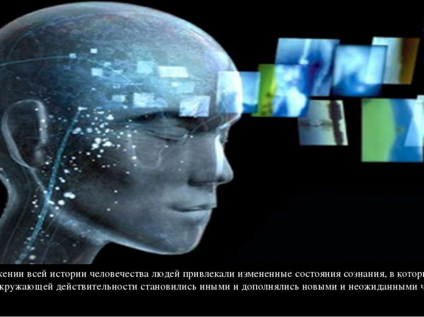 На протяжении всей истории человечества людей привлекали измененные состояния...
