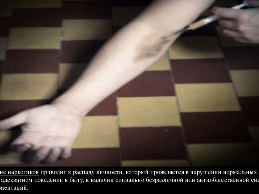 Употребление наркотиковприводит к распаду личности, который проявляется в на...