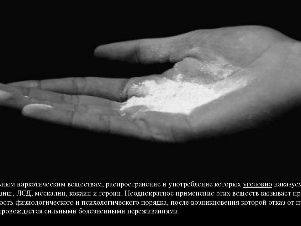 К нелегальным наркотическим веществам, распространение и употребление которых...
