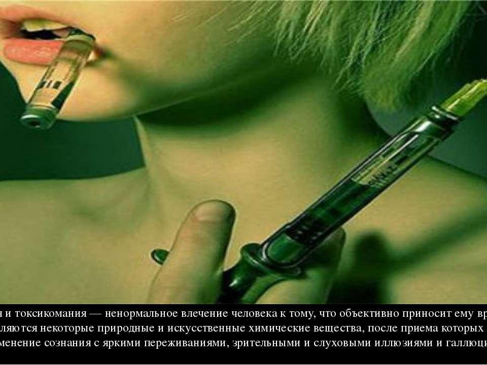 Наркомания и токсикомания — ненормальное влечение человека к тому, что объект...