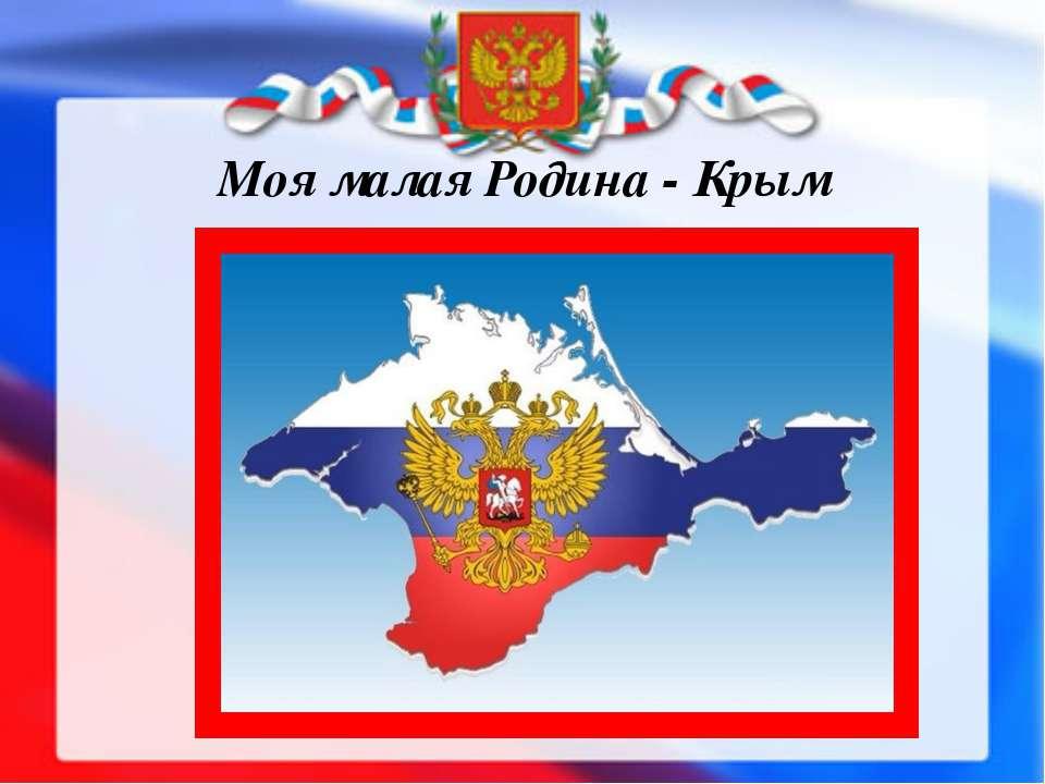 Моя малая Родина - Крым