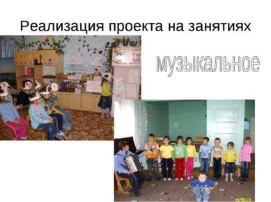 Реализация проекта на занятиях